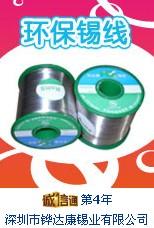 无铅环保焊锡丝 焊锡线 0.3mm 活性 含松香 Sn99.3C