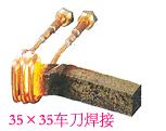 怎样焊接车刀|高频钎焊机|车刀焊接机|用高频机焊车刀