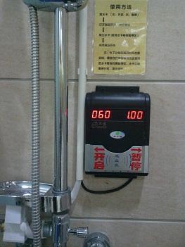 天津IC卡澡堂节水水控机