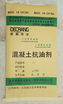 阳泉厂商批发混凝土抗油剂价格
