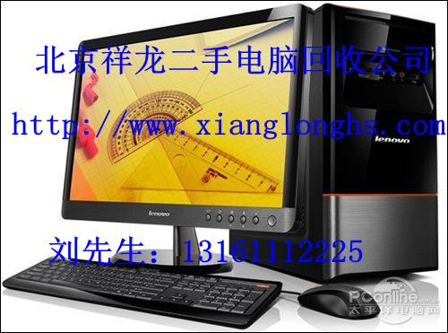 北京海淀二手电脑回收、旧笔记本回收、库存显示器回收
