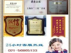 上海金山吕巷镇海尔洗衣机指定维修56865133