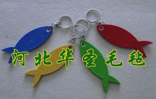 毛毡钥匙链