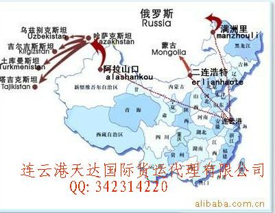 连云港至哈萨克斯坦铁路运输