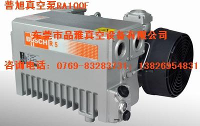 东莞有普旭真空泵RA0063 RA0021真空泵维修