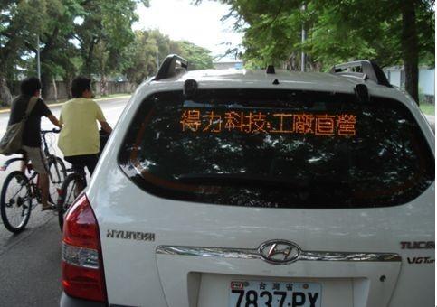 出租车LED广告屏