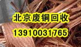 北京废铜回收 北京废铜回收的最新价格