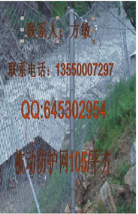 rx050型菱形钢绳被动防护网,隧道矿山柔性拦石网,公路防护网