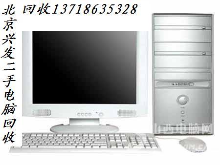 北京二手电脑回收旧电脑回收
