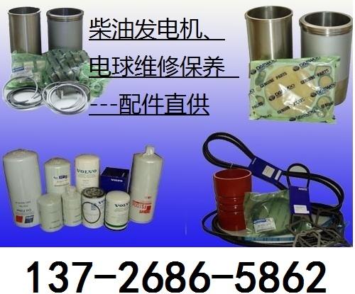 广州富豪VOLVO发电机销售富豪VOLVO发电机维修配件租赁