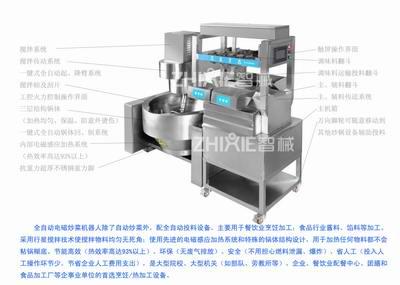 自动炒菜机器人/炒菜机器人/自动炒菜机