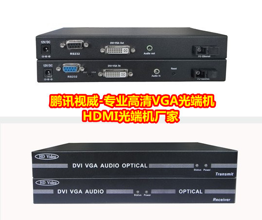 专业厂家vga视频光端机 十大品牌 高清vga光端机 5年质保