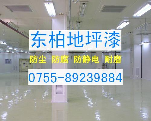 深圳厂房地板漆,深圳厂房地板油漆施工