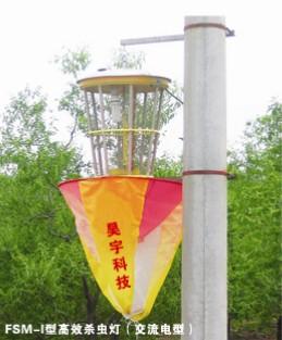 FSM-I型高效杀虫灯(交流电型)