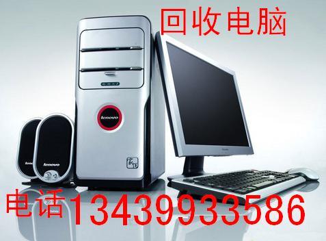 北京网吧电脑回收 北京回收二手电脑13439933586