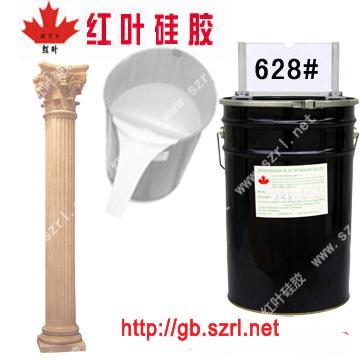 供应仿真罗马柱专用、低收缩高耐烧、翻模次数多模具橡HY-628