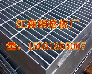低碳钢Q235材质镀锌钢格栅板 钢格板厂家直销