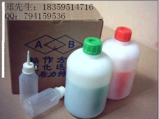 供应AB胶,青红AB胶,透明AB胶18359514716