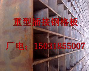 国标压锁插接型钢格栅板 钢格板厂直销