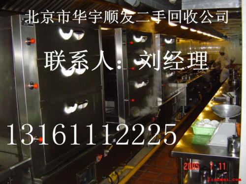 北京二手中央空调回收、北京海淀旧厨房设备回收公司