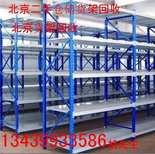 天津二手仓储货架回收 重型仓储货架回收13439933586
