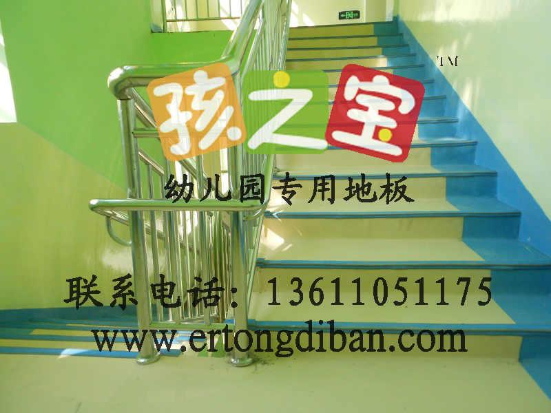 幼儿园地胶垫,幼儿园专用地胶垫,幼儿园环保专用地胶垫