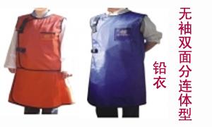 山水防辐射铅衣