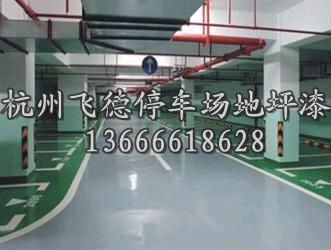 无锡停车场地板装修/徐州停车场地板施工/常州飞德停车场地板漆供应