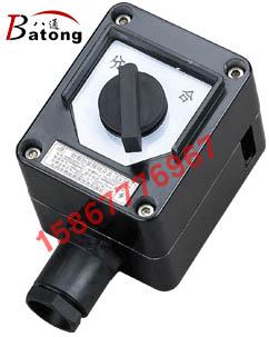 BZM8050防爆防腐照明开关 BZM8050