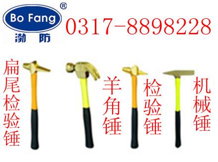 沧州防爆检验锤、奶头锤、铜锤子