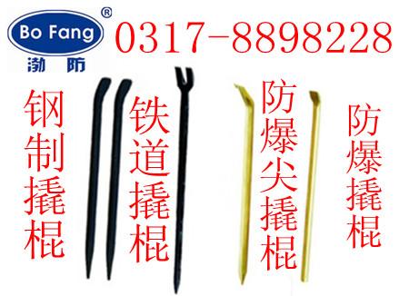北京防爆撬棍、尖撬棍、六方撬棍