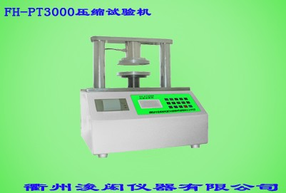 压缩试验机