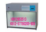 深圳纺织印染专用标准对色灯箱,D65灯管