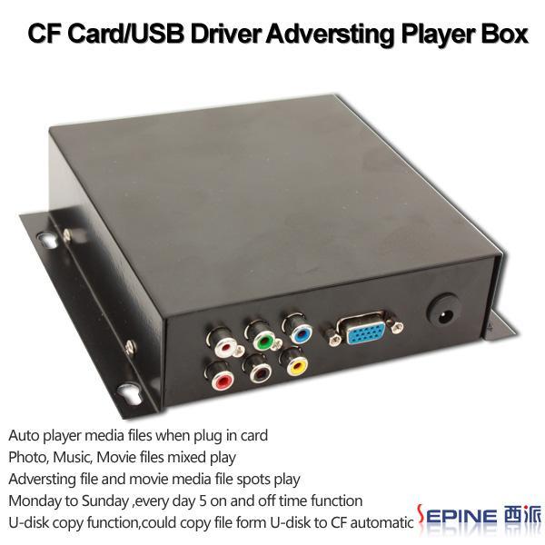 CF广告播放盒CF009