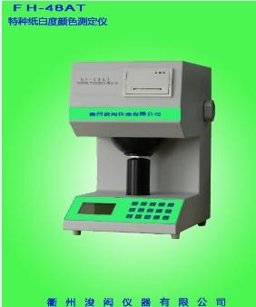 特种纸白度颜色测定仪