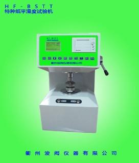 特种纸平滑度测定仪