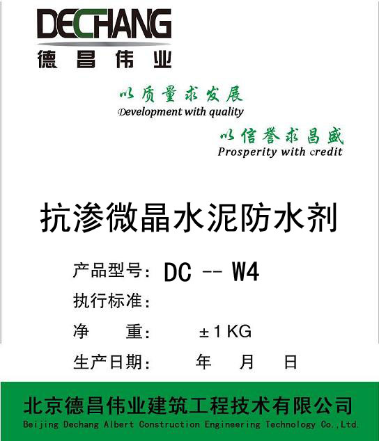 抗渗微晶水泥防水剂价格-北京德昌伟业知道