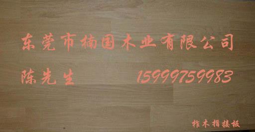 大芯板 厂家直销集成材 直拼板 广东椴木指接板 楸木 桦木 五金