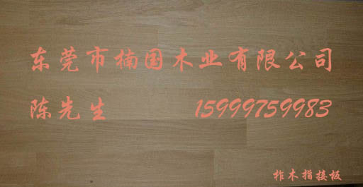 防火板橱柜 卖楸木集成材 桦木 椴木 柞木 榆木指接板