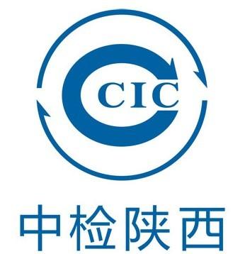 中国检验认证集团陕西有限公司的形象照片