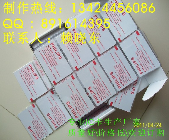 空白飞利浦IC卡,广东飞利浦IC卡厂家,ID卡钥匙扣厂家直销