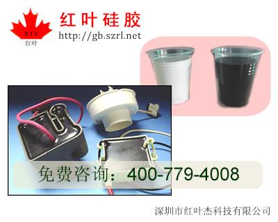 供应9055#双组分有机硅导热阻燃灌封胶、模块电源线路板灌封胶