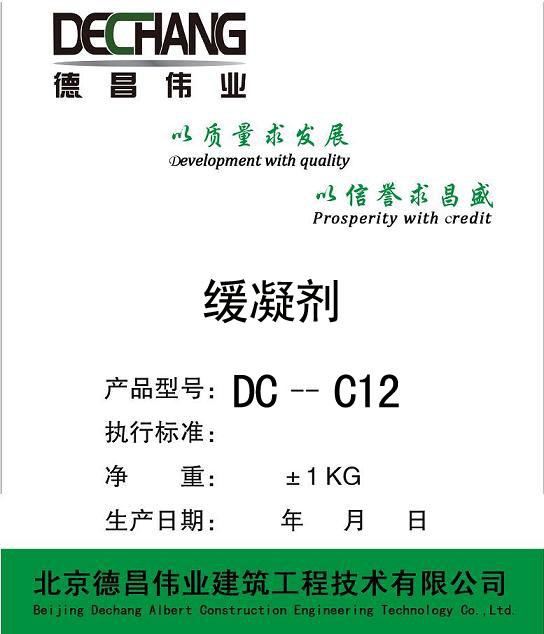 缓凝剂、超缓凝剂价格-北京德昌伟业知道