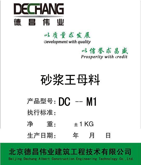 砂浆王母料、岩砂晶母料价格-北京德昌伟业知道
