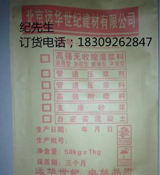 西安C45灌浆料/灌浆料型号