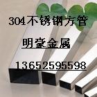 中国0Cr18Ni10Ti不锈钢方管,美国S30451不锈钢圆管