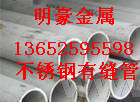 0Cr18Ni12Mo2Ti不锈钢有缝管,S31651不锈钢扁管