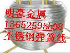 弹簧用304不锈钢弹簧线,产品用316不锈钢中硬线