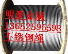 浙江304不锈钢丝绳,江苏316不锈钢绳,不锈钢拉索