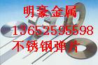 SUS301不锈钢弹片,SUS304不锈钢弹簧片,不锈钢板